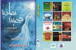 Sindhi Translation of Sahifah Sajjadiyyah Published in Pakistan