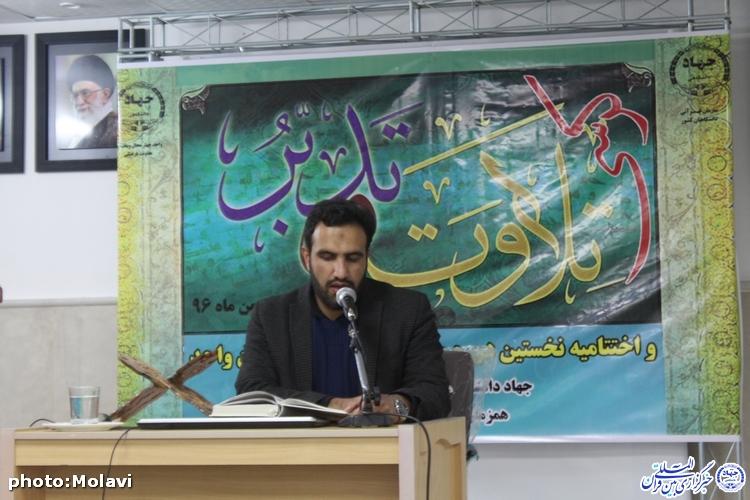 کرسی تلاوت و تدبر در جهاد دانشگاهی چهارمحال و بختیاری برگزار شد