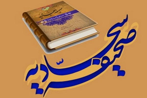 صحیفه سجادیه کتاب مورد توصیه امام زمان(عج) به پدر علامه مجلسی